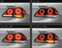 ファブレス(FABULOUS)LEDテールレンズGRS200系クラウンアスリート・ロイヤル