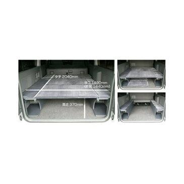 ハチハチハウス(88HOUSE/LOUD) キャンパーベッドキット セカンドシート移動アタッチメント用LOWタイプ 200系ハイエースS-GL専用