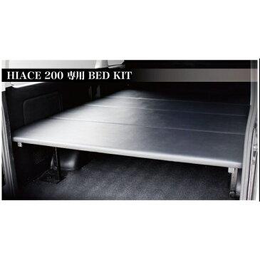 ルナインターナショナル ベッドキット パンチカーペット LHBK02 200ハイエースワイドS-GL