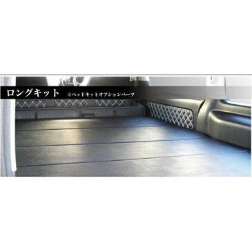 ルナインターナショナル ロングキット パンチカーペット LHBK06 200ハイエースワイドS-GL