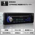MAXWIN(マックスウィン) CPRM対応 車載用1DIN DVDプレーヤー DVD302