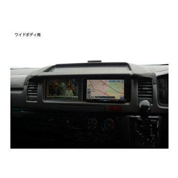 ユーアイビークル(UI-Vehicle) トレイ付きナビモニターバイザーVer1 200ハイエース標準ワイドボディ用 ※4型取付不可