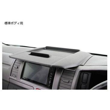 ユーアイビークル(UI-Vehicle) トレイ付きナビモニターバイザーVer2 200ハイエース標準ボディ用