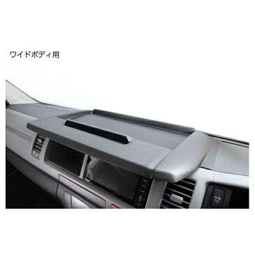 ユーアイビークル(UI-Vehicle) トレイ付きナビモニターバイザーVer2 200ハイエースワイドボディ用1〜4型