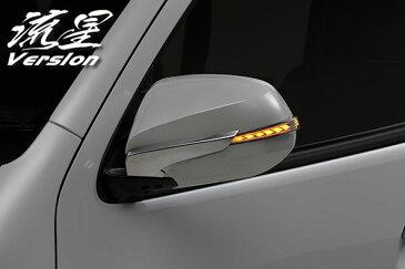 200系ハイエース1〜4型レヴィーア流星バージョン LEDウインカードアミラーカバー交換式 塗装済 ウェルカムライト付