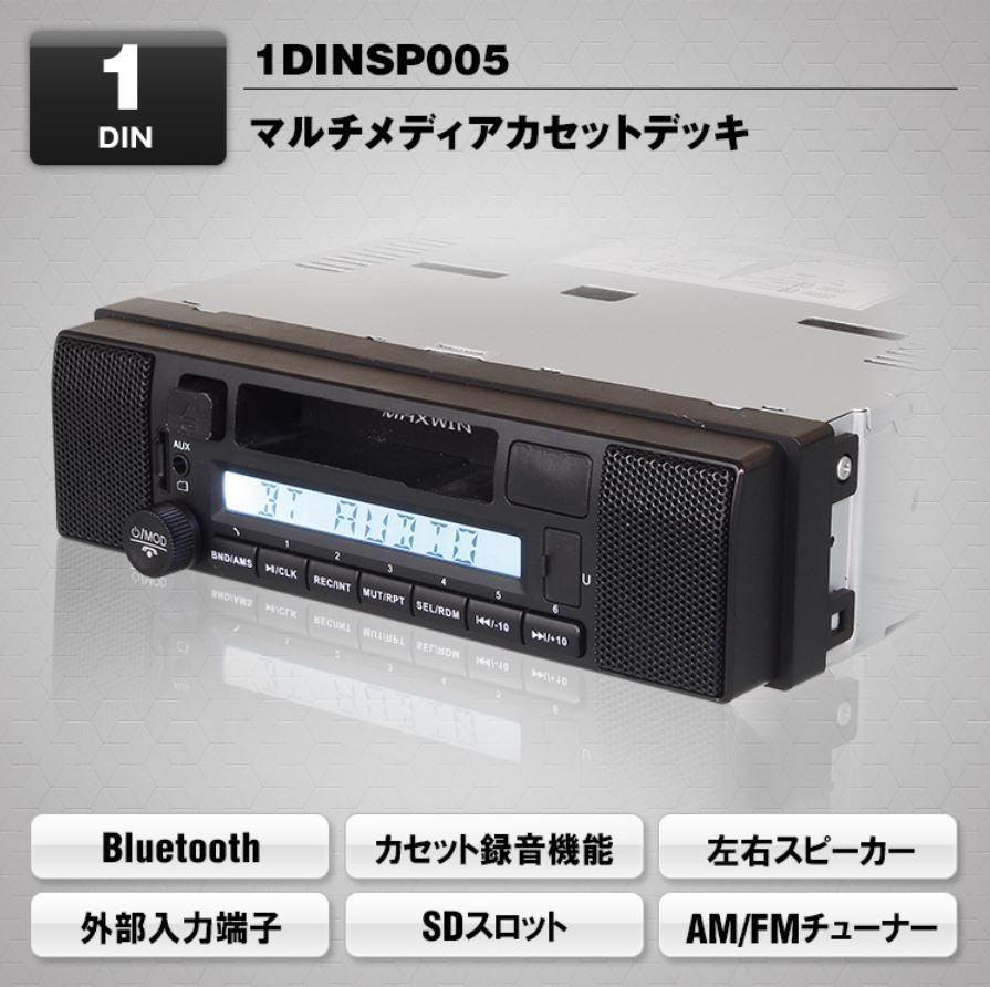 カーオーディオ, プレーヤー・レシーバー  Bluetooth 1DIN AM FM 1DINSP005