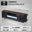 カセットデッキ 車載 Bluetooth 1DINカセットオーディオプレ...
