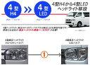 4型 [H4ハロゲン]→4型 [純正LED]ヘッド変換KIT 品番【MAX-19...