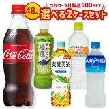 【送料無料】コカ・コーラ社製品 500mlPET よりどり 2ケース×24本入 アクエリアス 綾鷹 爽健美茶 コーラ ファンタ スプライト いろはす ジンジャーエール