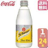 【キャンペーン特価】シュウェップストニックウォーター 250mlOWB【24本×1ケース】