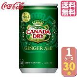 【キャンペーン特価】カナダドライジンジャーエール 160ml缶【30本×1ケース】