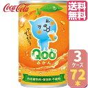 【キャンペーン特価】ミニッツメイドQooみかん 160ml缶【30本×3ケース】