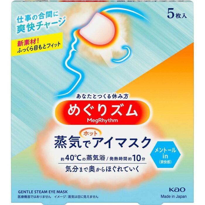 花王 めぐりズム 蒸気でホットアイマスク メントールin(爽快感) 5枚入