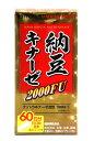 井藤漢方製薬 納豆キナーゼ 2000FU 180粒 2