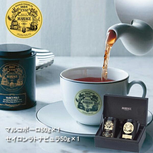 マリアージュフレール(紅茶マリアージュフレールマリアージュ・フレール)紅茶の贈り物GS-1C2種詰め合わせマルコポーロセイロン紅
