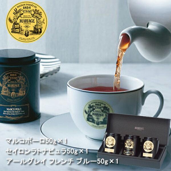 マリアージュフレール(紅茶マリアージュフレールマリアージュ・フレール)紅茶3銘柄の贈り物GS-53種詰め合わせマルコポーロセイロ