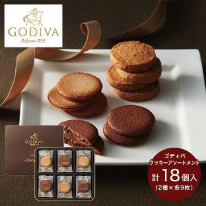 ゴディバ クッキーアソートメント(18枚) 81268 godiva チョコレート ギフト スイーツ クッキー 洋菓子 セット 詰合せ Chocolate あす楽