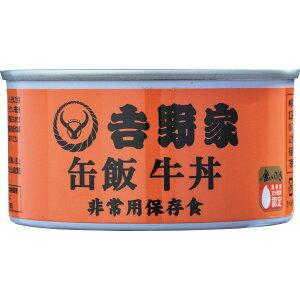 吉野家 缶飯 牛丼 グルメ ごはん 惣菜 詰め合わせ お取り寄せ 産直 ギフト おうち時間 簡単便利 ストック あす楽