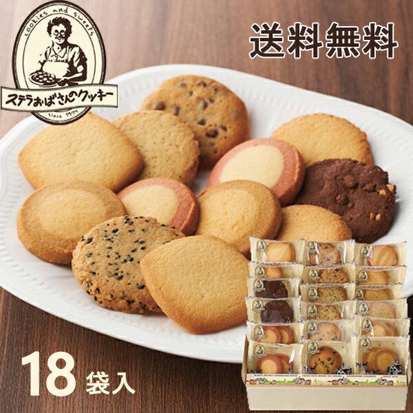 ステラおばさんのクッキーアントステラステラおばさんステラズクッキー(36枚)E‐3018袋1袋2枚お菓子菓子折り洋菓子焼き菓子贈