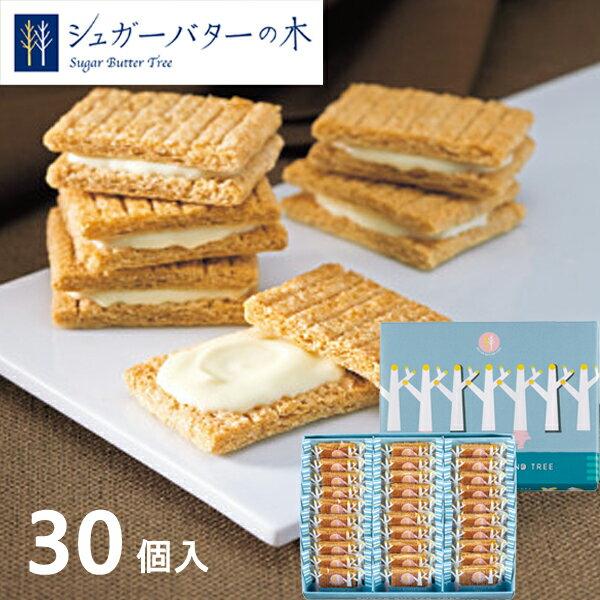 シュガーバターサンドの木30個入012503内祝いお返しお菓子菓子折りスイーツ洋菓子クッキー出産内祝い快気祝い結婚内祝い詰め合わ