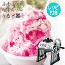氷屋さんシャリッとフワッとかき氷器 D-1333 レシピ付