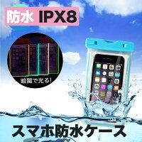 防水ケースIPX8ネックストラップ防水スマホケースカバーiPhoneAndroidウォータープルーフiPhoneXiPhone8iPhone7iPhone8PlusiPhone7PlusiPhone6iPhone6PlusiPhone5SiPhoneSE