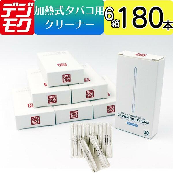 クリーニングスティックアイコス用クリーナー綿棒Cleaningsticks180本6箱加熱式タバコ加熱式電子タバコ電子タバコ01