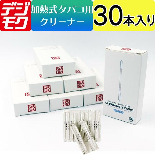 クリーニングスティックアイコス用クリーナー綿棒Cleaningsticks30本1箱加熱式タバコ加熱式電子タバコ電子タバコ01