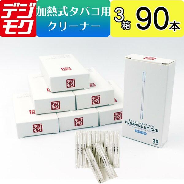 クリーニングスティックアイコス用クリーナー綿棒Cleaningsticks90本3箱加熱式タバコ加熱式電子タバコ電子タバコ01