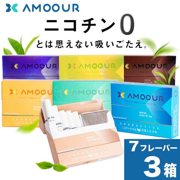 AMOOURアムールニコチン0ニコチンゼロスティック茶葉3箱セット互換機加熱式タバコ電子タバコ禁煙ヒートスティックコバトccob
