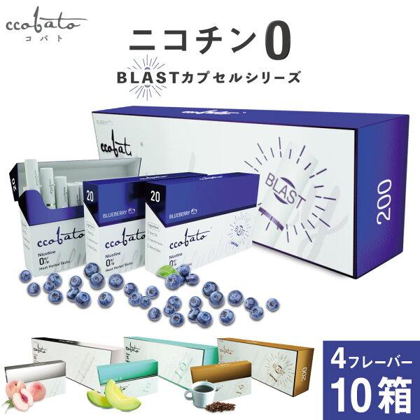 コバトccobatoニコチン0ニコチンゼロスティック茶葉10箱セット互換機加熱式タバコ電子タバコ禁煙ヒートスティックブルーベリー