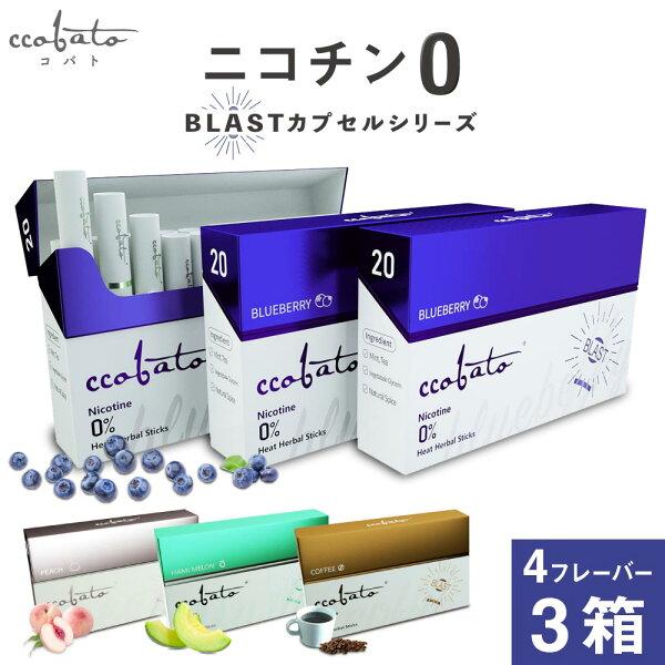 コバトccobatoニコチン0ニコチンゼロスティック茶葉3箱セット互換機加熱式タバコ電子タバコ禁煙ヒートスティックブルーベリーメ