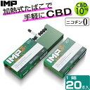 CBD スティック IMP CBD Heatsticks アイコス 互換 IQOS 互換 加熱式タバコ 電子タバコ ニコチン0 ニコチンレス スティック カンナビジオール カンナビノイド CBD カートリッジ 10本 20本