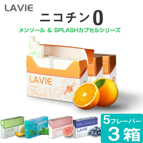 LAVIEラヴィニコチン0ニコチンゼロスティック茶葉3箱セット互換機加熱式タバコ電子タバコ禁煙ヒートスティックブルーベリーメロン
