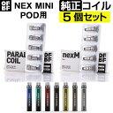 OFRF NEX MINI 交換用Coil 0.6Ω 純正 コイル 5個セット M21 M21 ネックスミニ カートリッジ 電子タバコ VAPE ベイプ コンパクト POD型 MTL