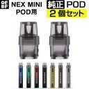 OFRF NEX MINI 交換用 POD カートリッジ 2個セット M21 M21 ネックスミニ カートリッジ 電子タバコ VAPE ベイプ コンパクト POD型 MTL