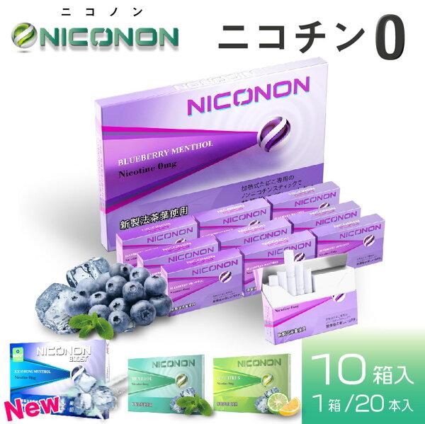 NICONONニコノンニコチン0ニコチンゼロスティック茶葉10箱セットカートン互換機加熱式タバコ電子タバコ禁煙ヒートスティックブ