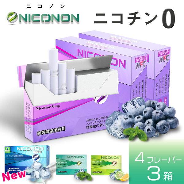NICONONニコノンニコチン0ニコチンゼロスティック茶葉3箱セット互換機加熱式タバコ電子タバコ禁煙ヒートスティックブルーベリー