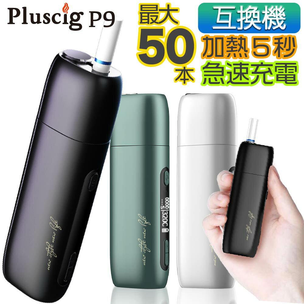 加熱式タバコ, 本体  iQOS Pluscig P9 P7