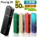 \クーポンで★200円OFF★/ アイコス 互換機 iQOS 互換機 本体 Pluscig S9 加