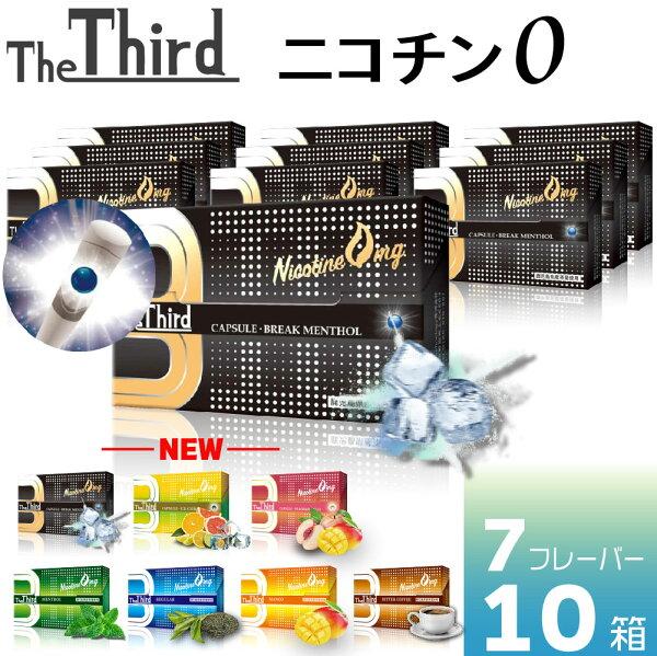 TheThirdザサードニコチン0ニコチンゼロスティック茶葉10箱セットカートン互換機加熱式タバコ電子タバコ禁煙ヒートスティック