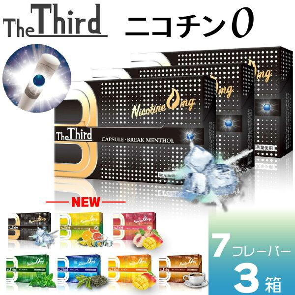 TheThirdザサードニコチン0ニコチンゼロスティック茶葉3箱セット互換機加熱式タバコ電子タバコ禁煙ヒートスティック互換ブルー