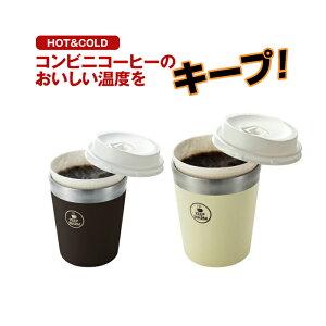 ステンレス真空断熱構造でコンビニコーヒーのおいしい温度をキープ!290ml ブラウン色 コンビニカップをそのまま入れて、車のドリンクホルダーへセット可能 普通のカップとしても使用可能 コンビニ—カップ パール金属 HB-1337