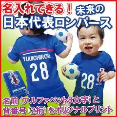 出産祝い 内祝い 名入れ ロンパース サッカー 日本代表 ユニホーム パロディ おもしろ プレゼン...