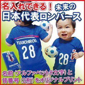 出産祝い 名入れ ロンパース 女の子 男の子 サッカー 日本代表 ユニホーム パロディ おもちゃ ...