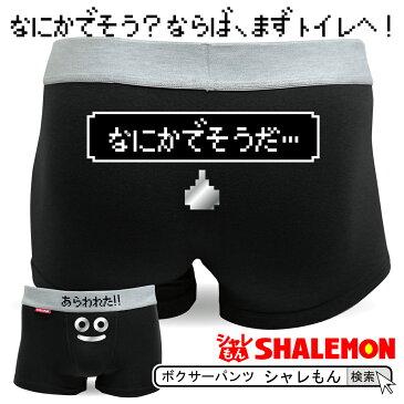 メンズ ボクサーパンツ おもしろ 【青】まものがあらわれた 面白 ジョーク 下着 綿 おもしろ tシャツ おもしろtシャツ と一緒に しゃれもん