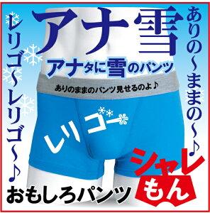 アナ雪 DVD blue-rayパロディ 流行語 コスチューム おもしろ 面白 アニメ衣装 ボクサーパンツ ...