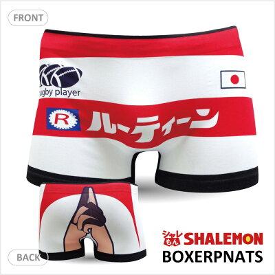 日本代表 ユニフォーム 五郎丸 パロディ ジョーク グッズ 面白い プレゼント メンズ 15番 祈...