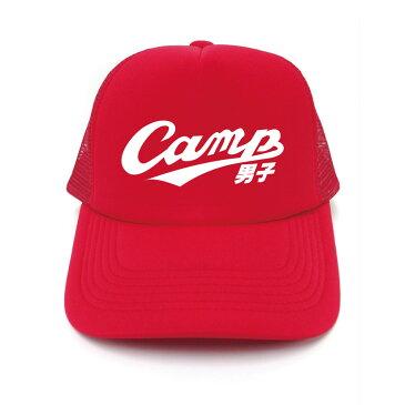 おもしろ 帽子【キャンプ男子&女子 キャップ】男性 女性 グッズ 【楽ギフ_包装】おもしろtシャツ & パンツ 専門店 シャレもん