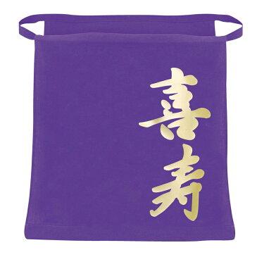 喜寿祝い 父 ふんどし 男性 【豪華金文字 喜寿 ふんどし】 喜寿 紫 下着 肌着 記念品 プレゼント ちゃんちゃんこ の代わり
